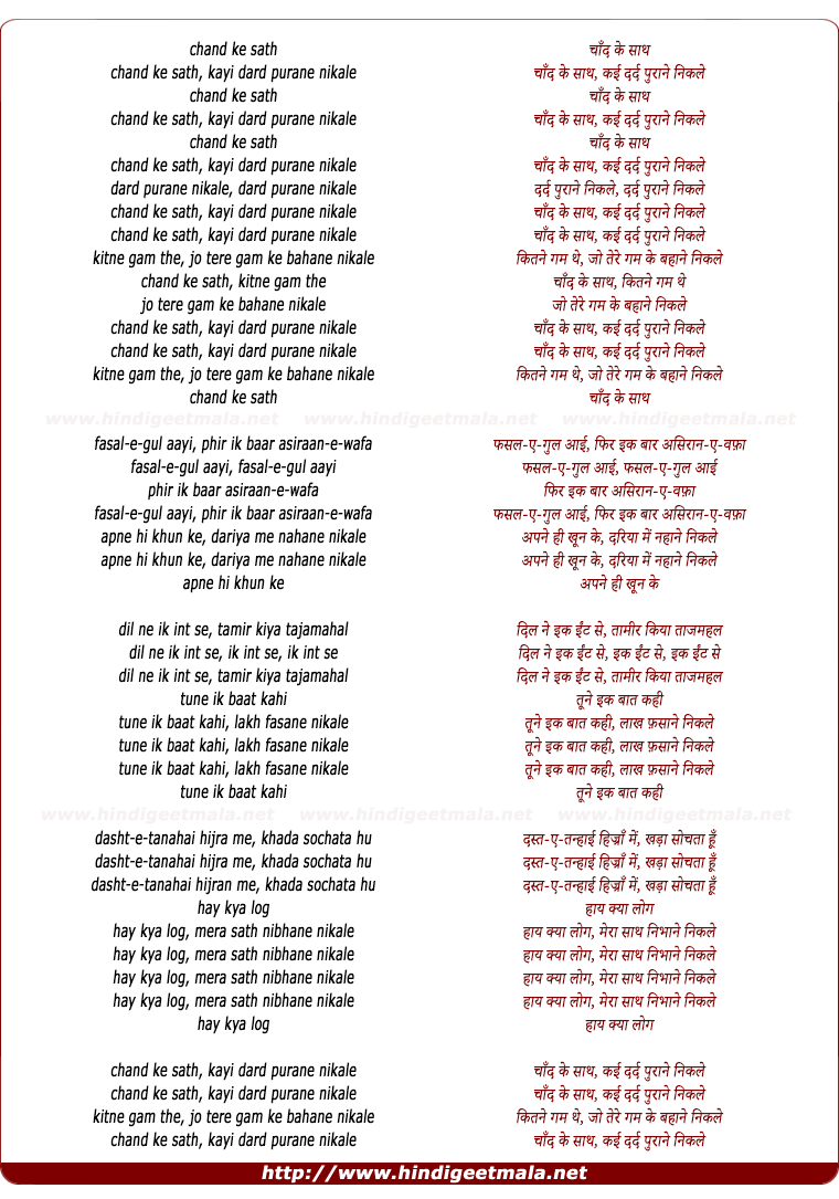 lyrics of song Chand Ke Sath Kayee Dard Purane Nikale