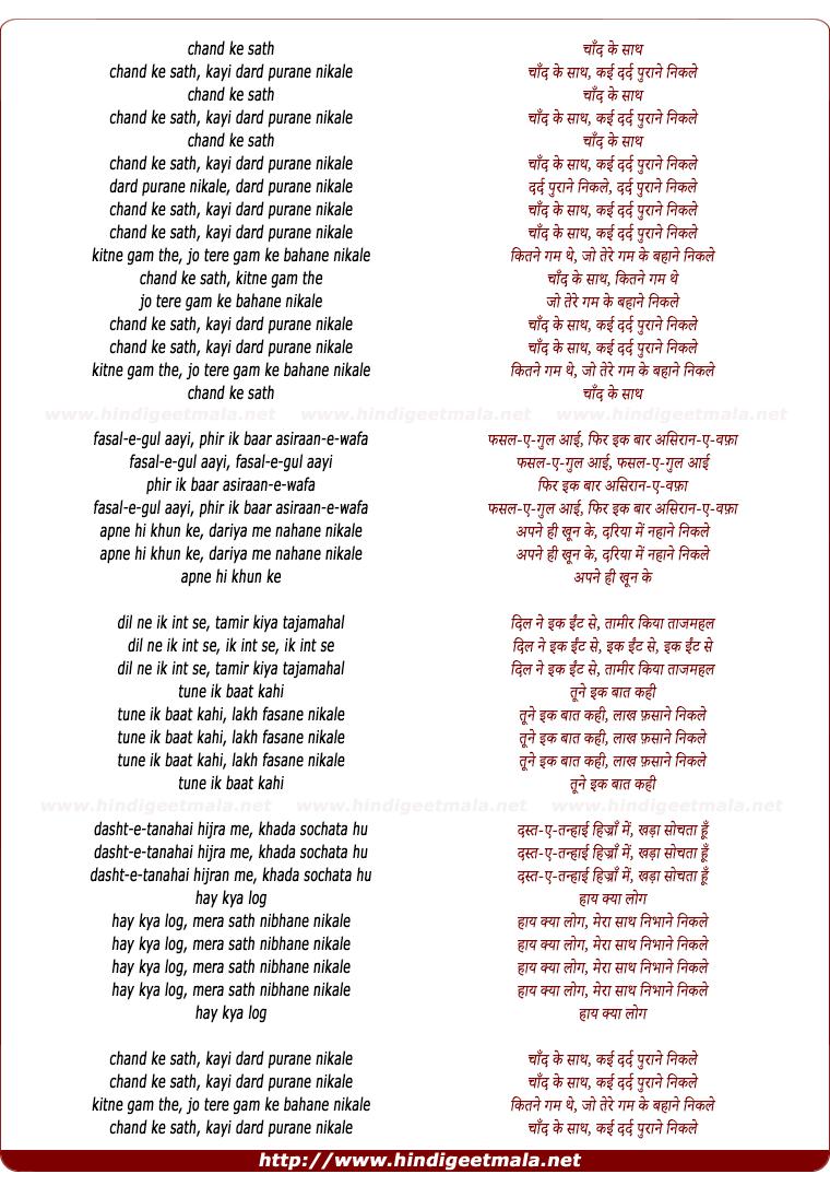 lyrics of song Chand Ke Sath Kayee Dard Purane Nikale