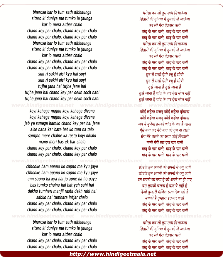 lyrics of song Chand Ke Par Chalo