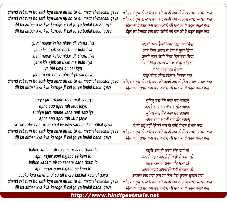 lyrics of song Chand Rat Tum Ho Sath Kya Kare