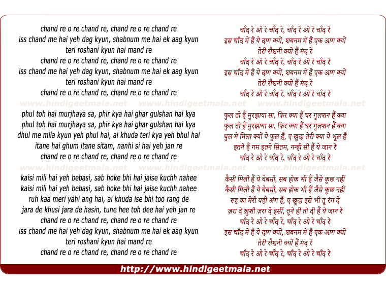 lyrics of song Chand Re O Re Chand Re