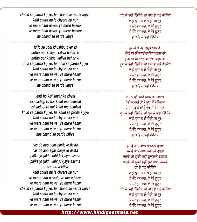 lyrics of song Chand Se Parda Kijiye