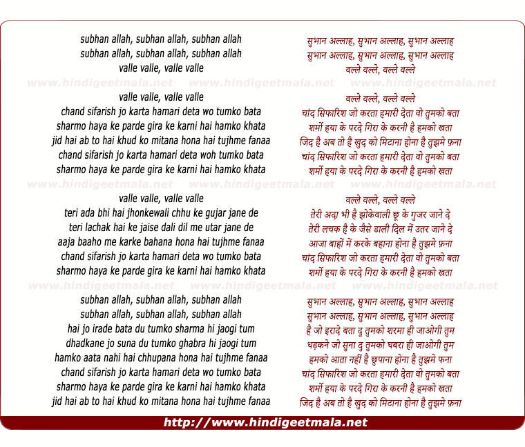 lyrics of song Chand Sifarish Jo Karta Hamaree