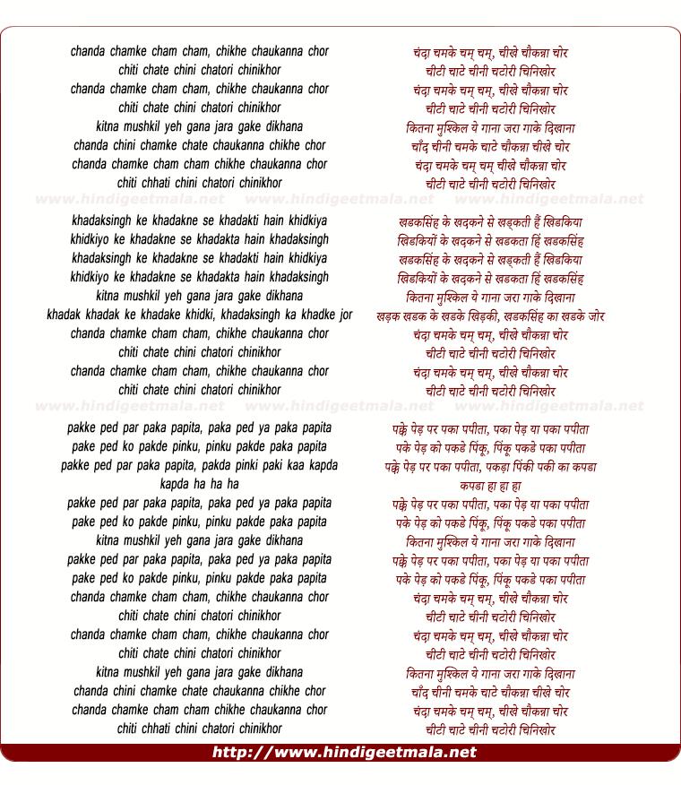 lyrics of song Chanda Chamke Cham Cham