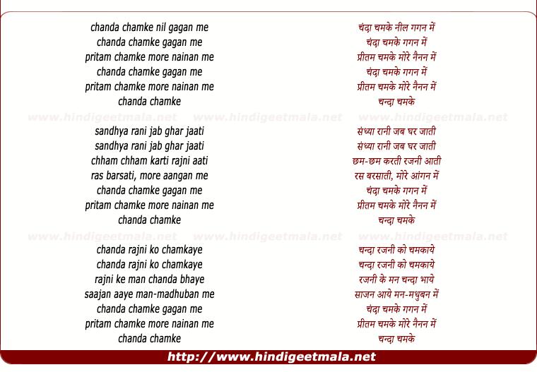 lyrics of song Chanda Chamke Nil Gagan Me