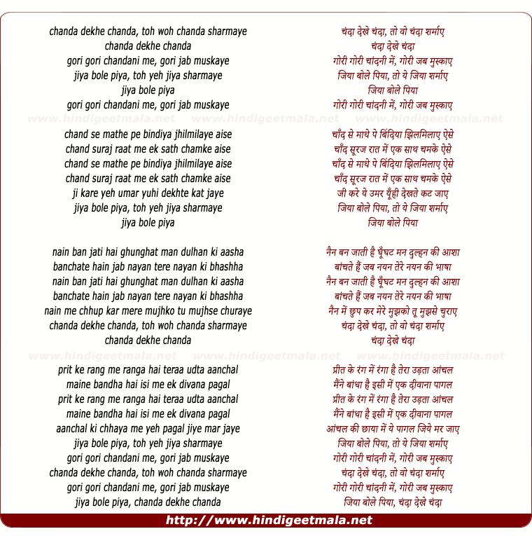 lyrics of song Chanda Dekhe Chanda, To Wo Chanda Sharmaye