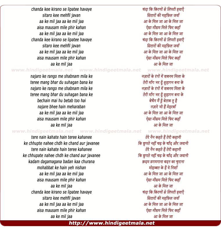 lyrics of song Chanda Kee Kirano Se Lipatee Havaye