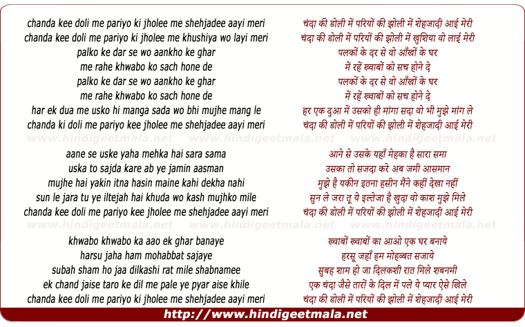 lyrics of song Chanda Ki Doli Mein, Pariyon Ki Jholi Mein