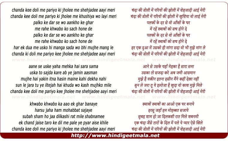 lyrics of song Chanda Ki Doli Mein, Pariyon Ki Jholi Mein