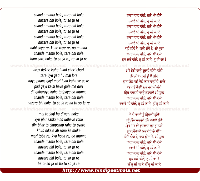 lyrics of song Chanda Mama Bole Tare Bhi Bole