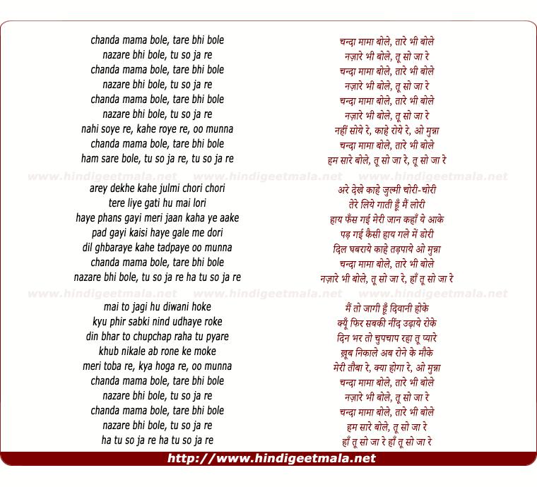 lyrics of song Chanda Mama Bole Tare Bhi Bole