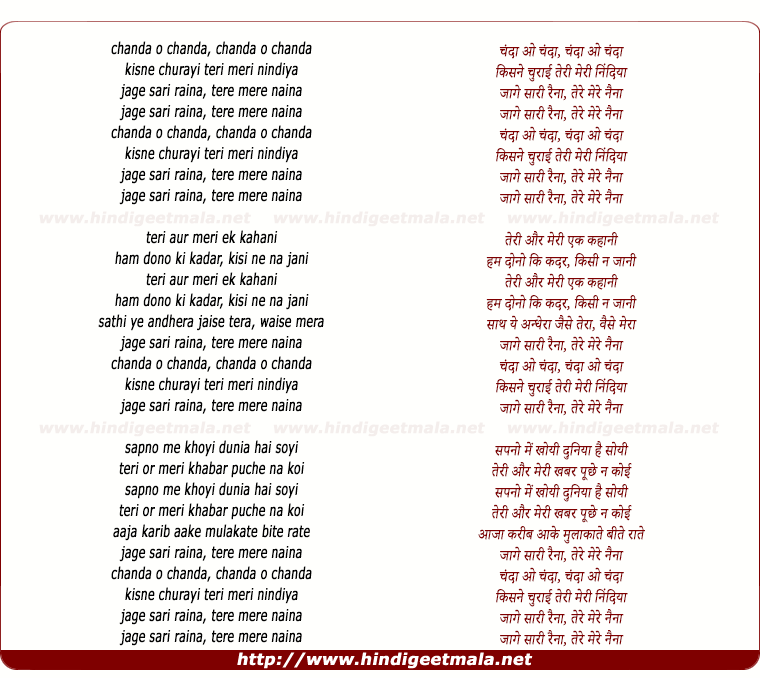lyrics of song Chanda O Chanda