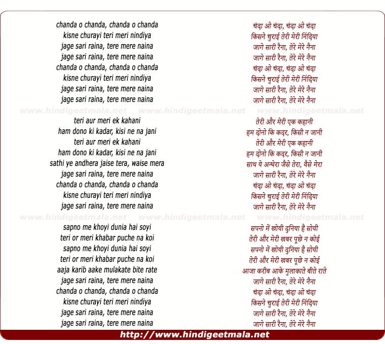 lyrics of song Chanda O Chanda (Duet)