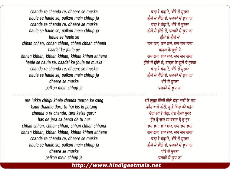 lyrics of song Chanda Re Chanda Re Dhire Se Muska