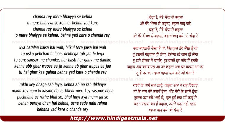 lyrics of song Chanda Re Mere Bhaiya Se Kehna