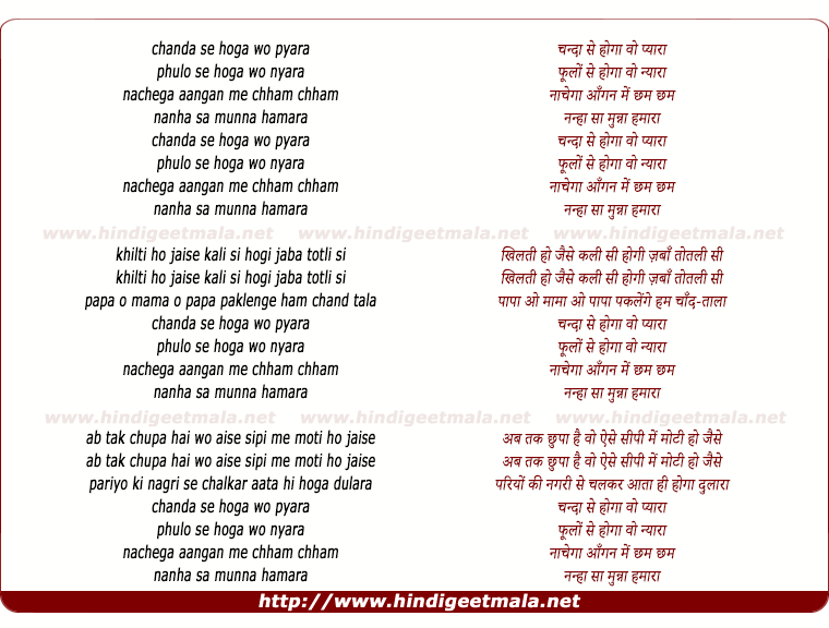 lyrics of song Chanda Se Hoga Woh Pyara