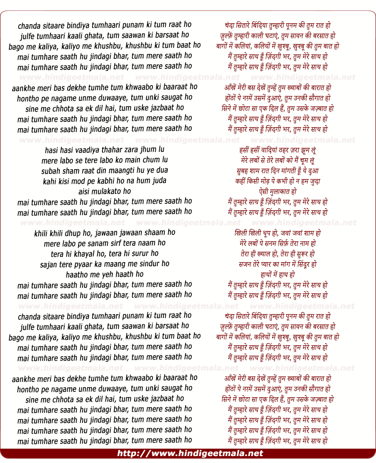 lyrics of song Chanda Sitaare Bindiya Tumhaaree
