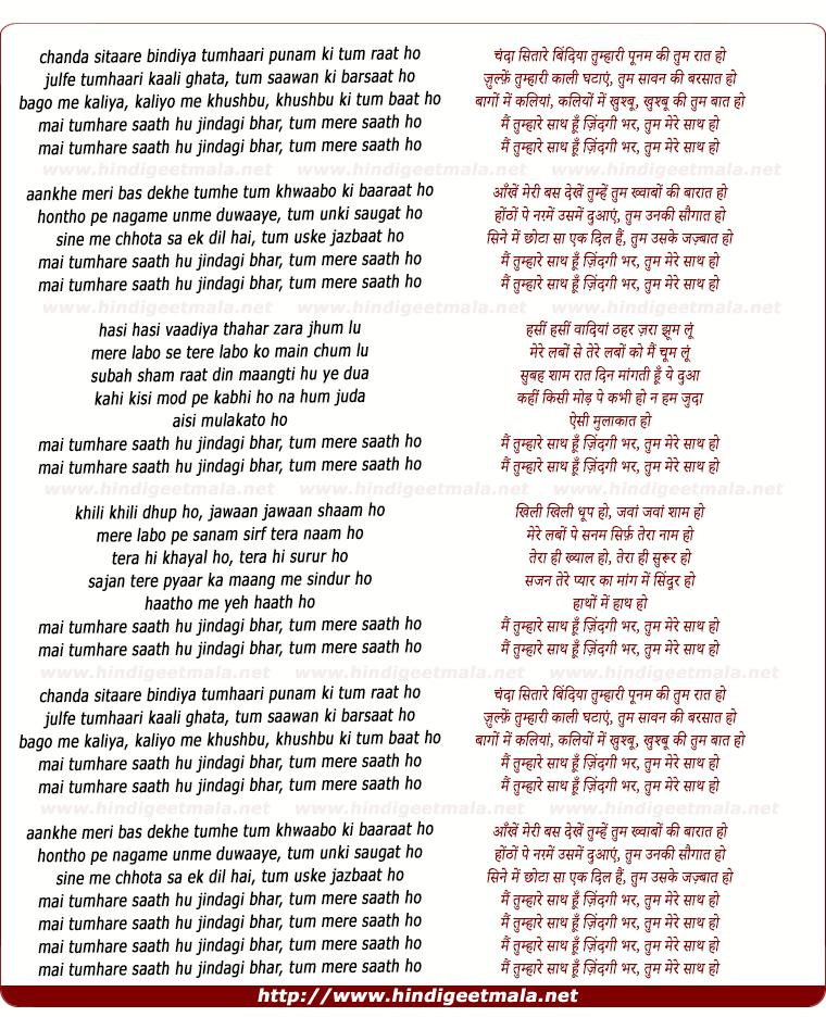 lyrics of song Chanda Sitaare Bindiya Tumhaaree