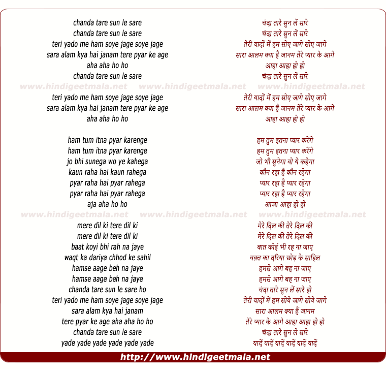 lyrics of song Chanda Taare Sun Le Saare