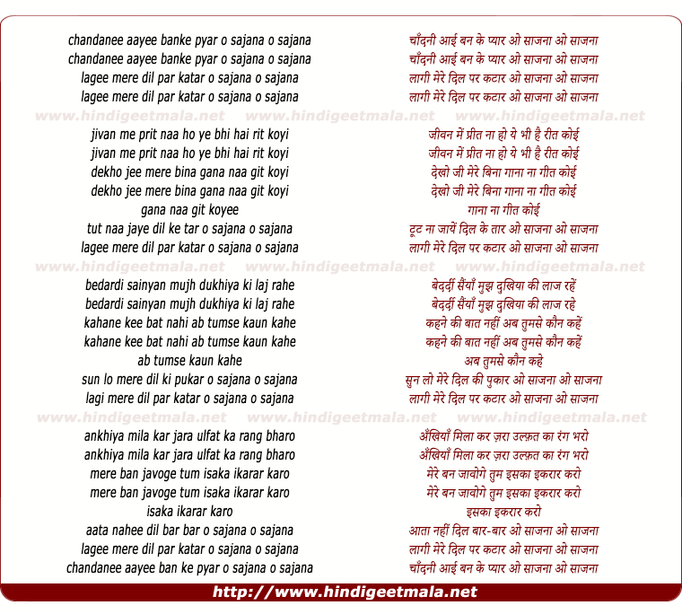 lyrics of song Chandni Aayi Banke Pyar, O Sajna, O Sajna
