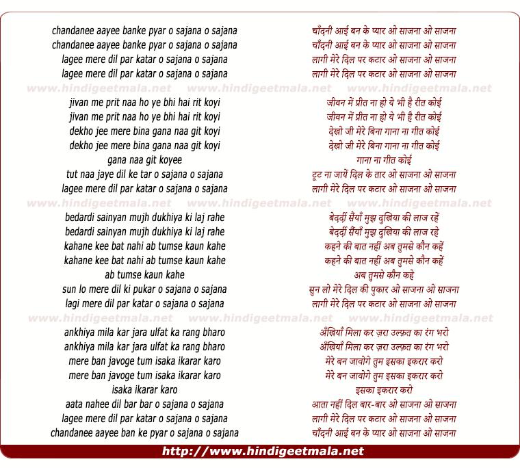 lyrics of song Chandni Aayi Banke Pyar, O Sajna, O Sajna