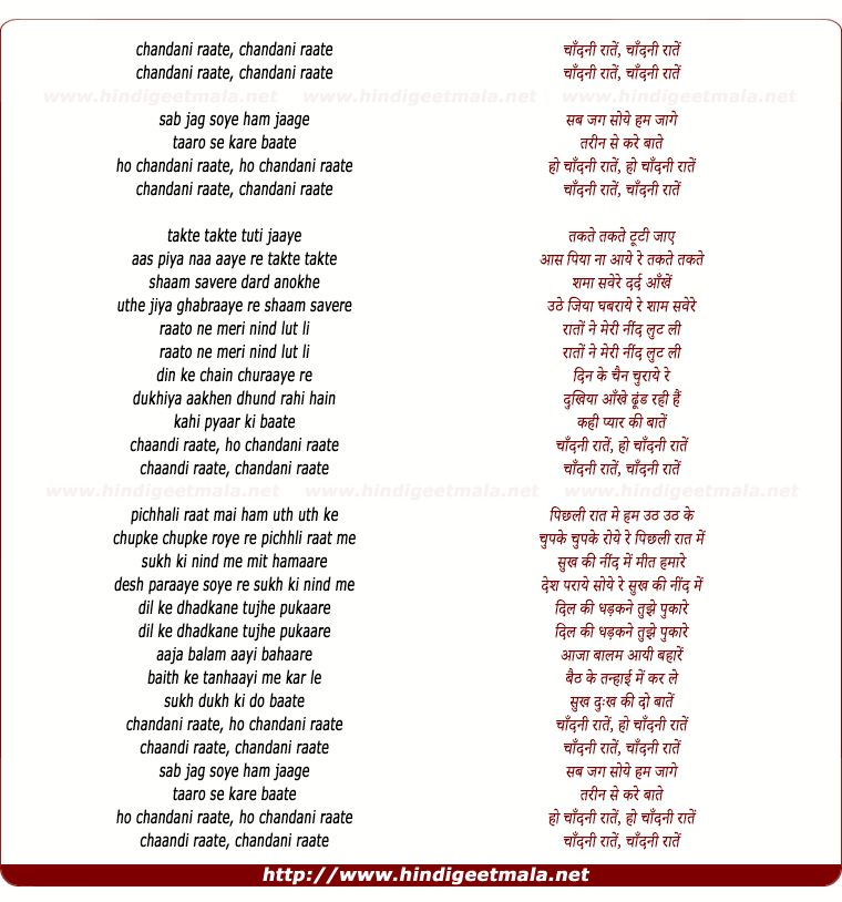 lyrics of song Chandanee Raate