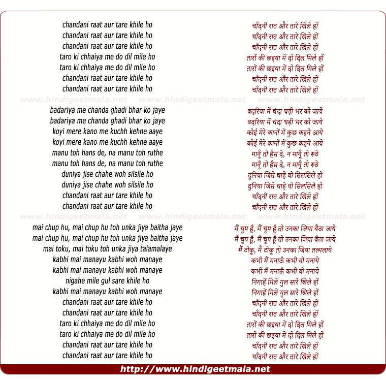 lyrics of song Chandani Rat Aur Tare Khile Ho