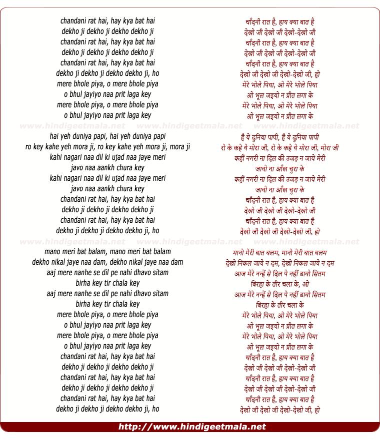 lyrics of song Chandani Rat Hai, Haaye Kya Bat Hai
