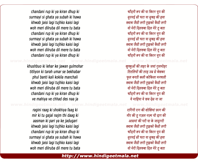 lyrics of song Chandanee Rup Kee Ya Kiran Dhup Kee