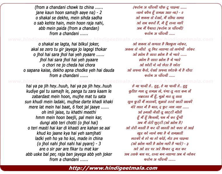 lyrics of song From Chandani Chowk To China