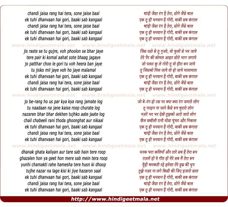 lyrics of song Chandi Jaisa Rang Hai Tera
