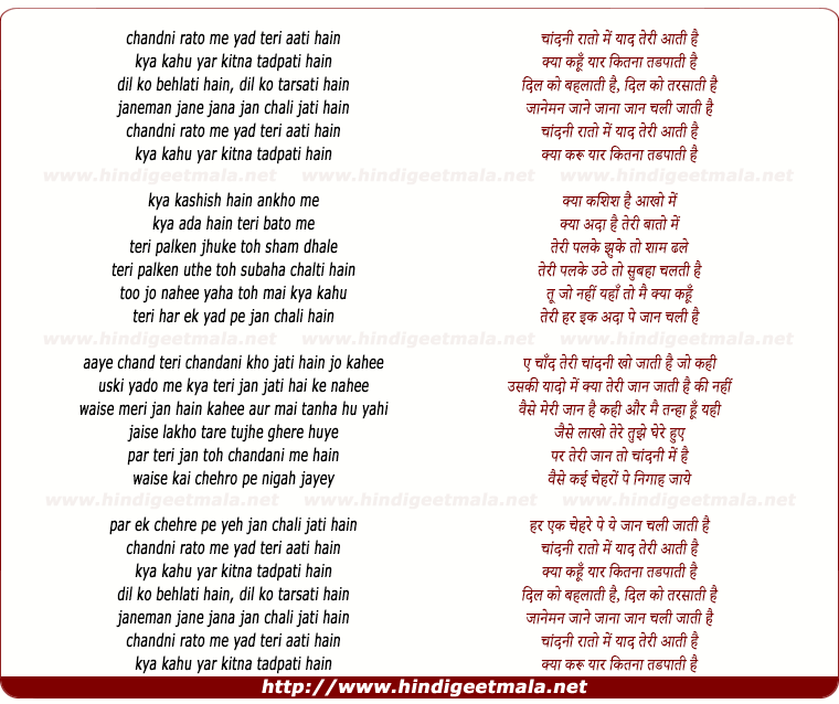lyrics of song Chandni Rato Me Yad Teri Aati Hain