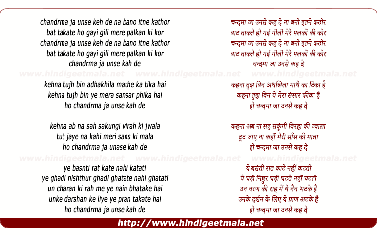 lyrics of song Chandrama Ja Unase Keh De