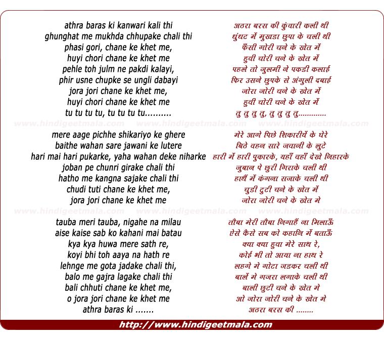 lyrics of song Chane Ke Khet Me Athra Baras Ki Kawari Kali Thi
