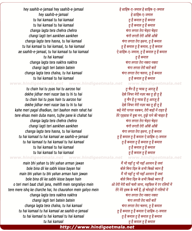 lyrics of song Changa Lagta Tera Chehra