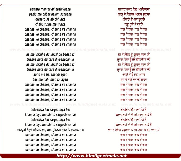 lyrics of song Channa Ve Channa, Chahu Tujhe Mai Tutke