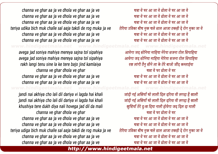 lyrics of song Channa Ve Ghar Aa Jaa Ve
