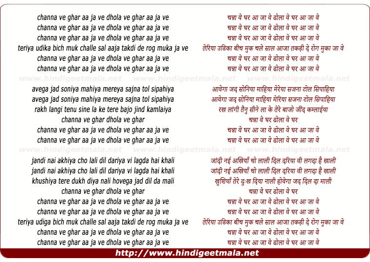 lyrics of song Channa Ve Ghar Aa Jaa Ve
