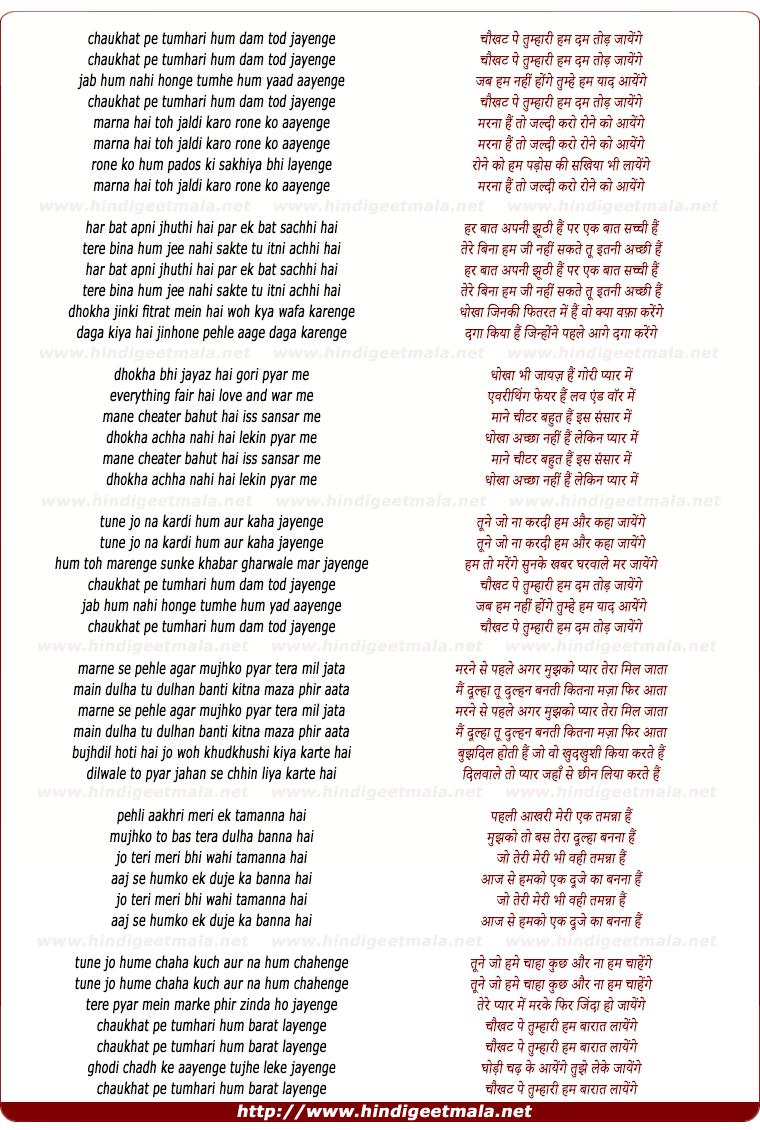 lyrics of song Chaukhat Pe Tumhari Ham