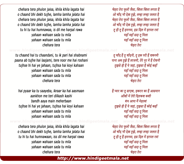 lyrics of song Chehara Tera