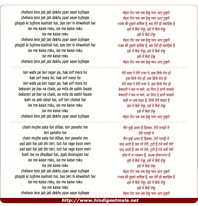 lyrics of song Chehra Tera Jab Jab Dekhu