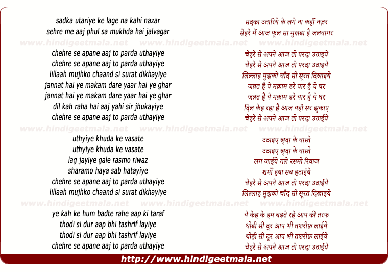 lyrics of song Chehre Se Apne Aaj To Parda Uthayiye