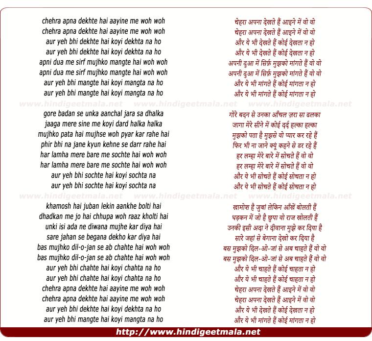 lyrics of song Chehra Apna Dekhte Hai Aaine Me Woh Woh