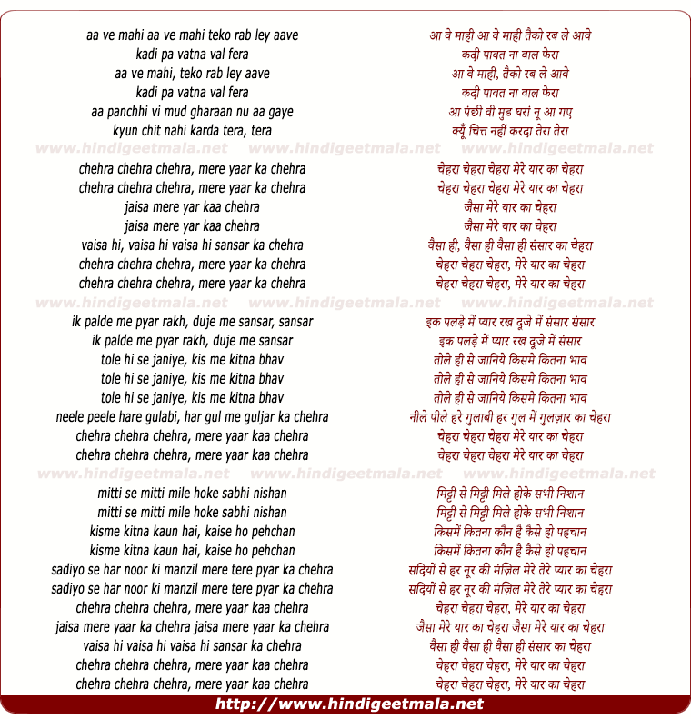 lyrics of song Chehra Mere Yar Kaa