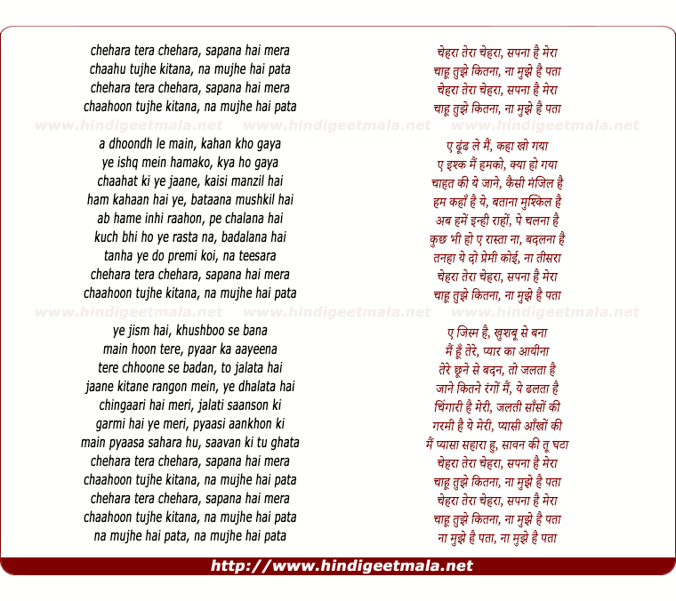 lyrics of song Chehra Tera Chehra