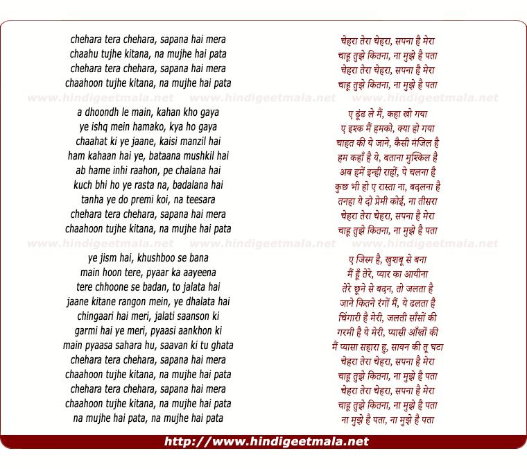 lyrics of song Chehra Tera Chehra