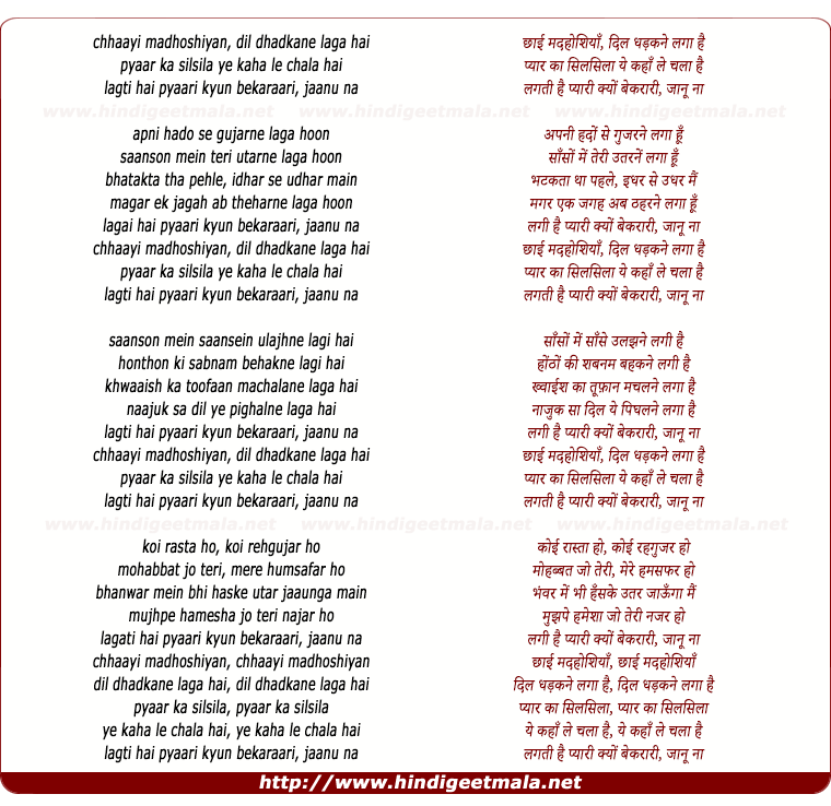 lyrics of song Chhaayi Madhoshiyan