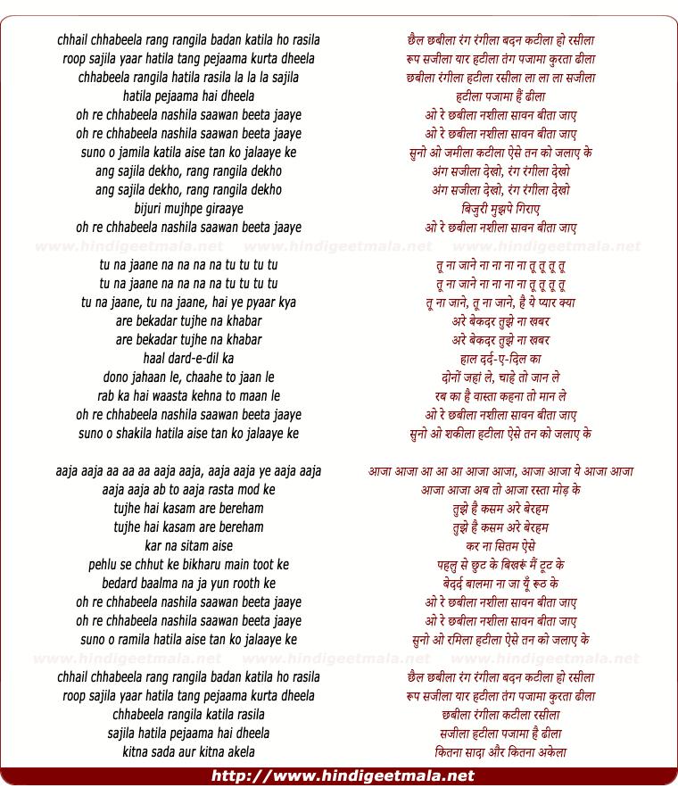 lyrics of song Chhail Chhabeela Rang Rangila