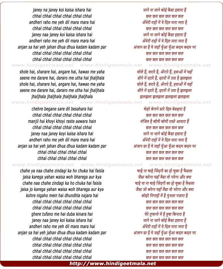 lyrics of song Chhal