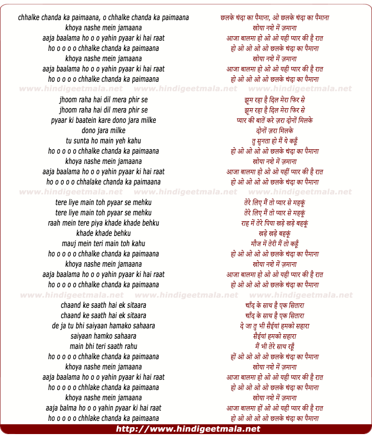 lyrics of song Chhalake Chanda Ka Paimaana